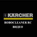 Видео karcher robocleaner rc 3000